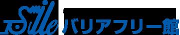 バリアフリー館|株式会社スマイルサポート